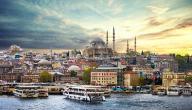 أجمل أماكن اسطنبول