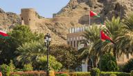 عاصمة عمان