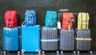 تجهيزات السفر
