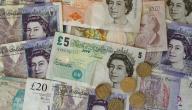 ما إسم العملة البريطانية