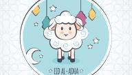 العيد الكبير
