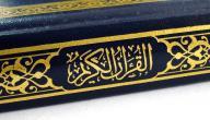 كيفية حفظ القرآن الكريم في مدة قصيرة