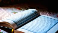 أمثلة على الجناس في القرآن