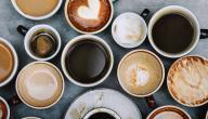 أضرار شرب القهوة كثيراً