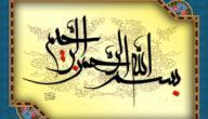 أول نبي كتب بسم الله الرحمن الرحيم