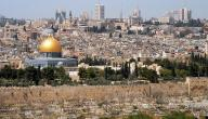 تاريخ مدينة القدس