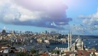 أكبر مدينة في تركيا