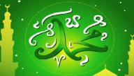 اسم النبي محمد كاملاً