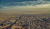 تاريخ تأسيس السعودية