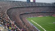 أكبر سعة ملعب في العالم
