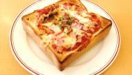 بيتزا بخبز التوست