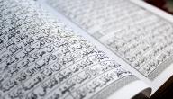 حكم قراءة القرآن دون وضوء