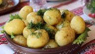 كيف نسلق البطاطس