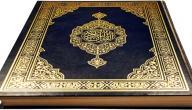 كيفية نزول القرآن