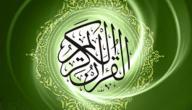 كيف نتعامل مع القرآن الكريم