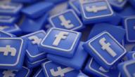 أسهل طريقة لحذف حساب الفيس بوك