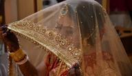 عادات و تقاليد الزواج في الهند