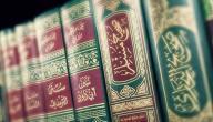 الفرق بين صحيح البخاري وصحيح مسلم