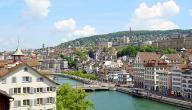 أكبر مدينة سويسرية من حيث السكان