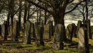 مراحل الحساب في القبر