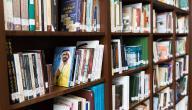 أجمل الروايات السعودية