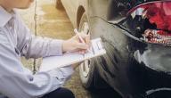 حكم التعويض عن حوادث السيارات