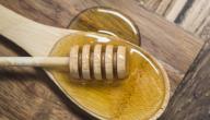أين يوجد العسل الأبيض