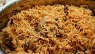 طريقة أرز البرياني