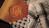 أحكام تجويد القرآن الكريم