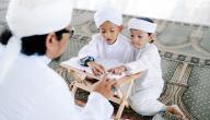 أحكام تجويد القرآن