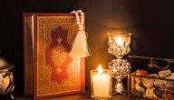 المحافظة على الأعمال بعد رمضان