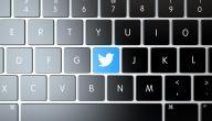حذف التغريدات نهائياً