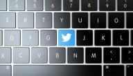 حذف التغريدات بسرعة