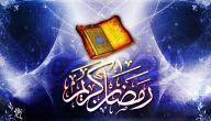 بماذا نستقبل شهر رمضان