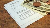 كيفية احتساب الفوائد البنكية