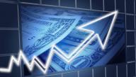 التضخم والكساد