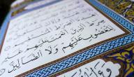 أمثلة عن الإعجاز العلمي في القرآن