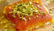 حلويات فلسطينية مشهورة