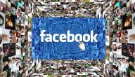 أسهل طريقة لعمل حساب على الفيس بوك