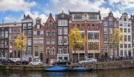 أسماء المدن في هولندا
