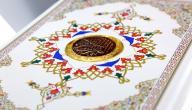 أثر القرآن في تزكية النفوس