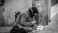 أسباب الفقر في الإسلام