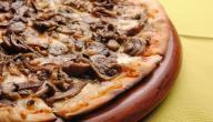 بيتزا بالفطر