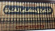 كيف نتعلم أحكام القرآن