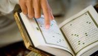 كيف رتبت آيات القران