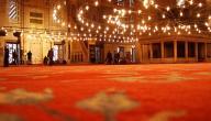 كيفية تحية المسجد