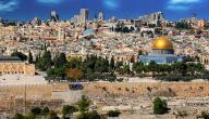 قصيدة القدس لنزار قباني