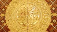 قصائد في مدح الرسول صلى الله علية وسلم