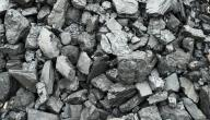 كيف يصنع الفحم