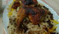 طريقة كبسة الدجاج